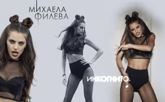 Хитов тренд при прическите в новото видео на Михаела Филева