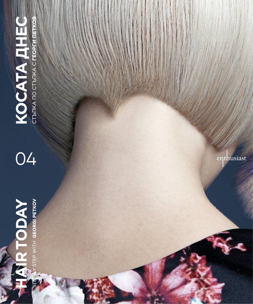 Косата Днес 4